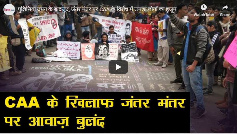 Despite police suppression, people protest against CAA at Jantar Mantar